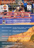 greko-rimskaya_borba_20170601_03
